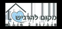 בית לשבים לישראל - המדריך לתושבים חוזרים - יעוץ, תמיכה וסיוע